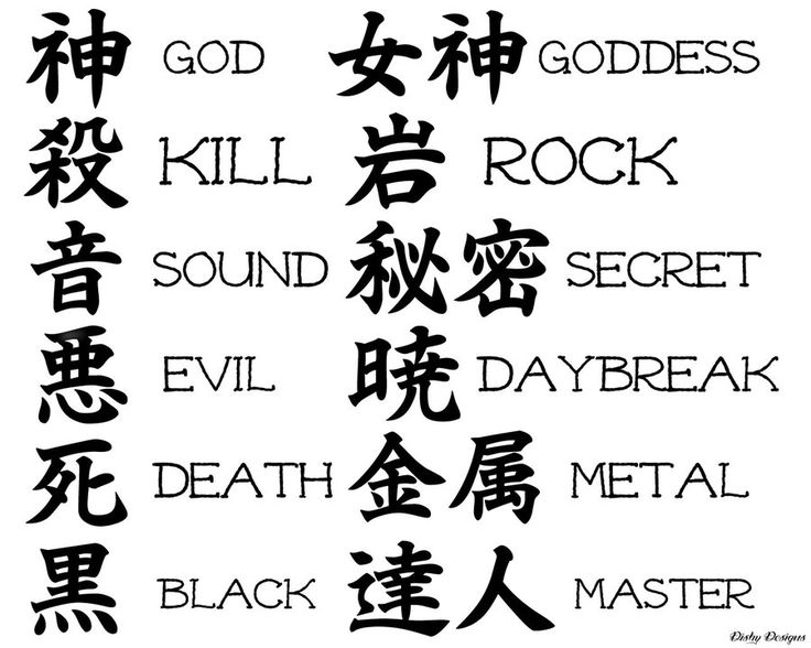 japanese s e x y puss y tattoos