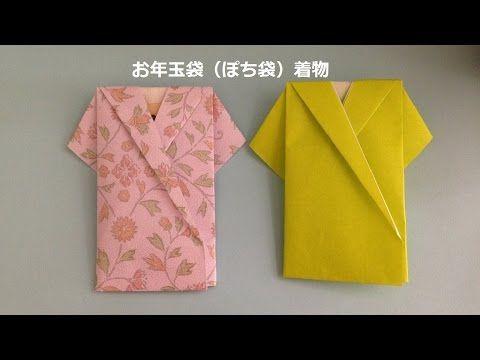 Pochi Bukuro Kabuto Part4 (SAMURAI helmet) ポチ袋【兜-かぶと-】 - YouTube