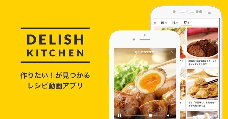 DELISH KITCHEN | レシピ動画で料理の作り方が簡単に見つかる