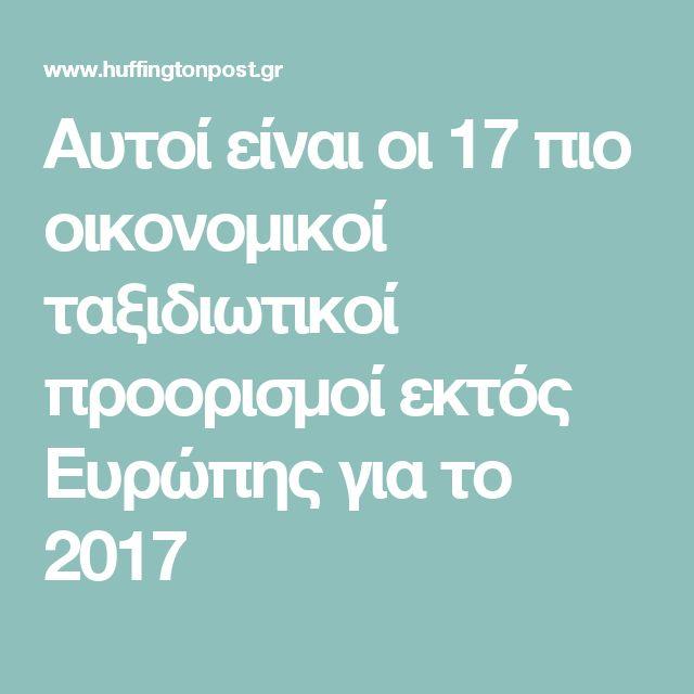 Αυτοί είναι οι 17 πιο οικονομικοί ταξιδιωτικοί προορισμοί εκτός Ευρώπης για το 2017