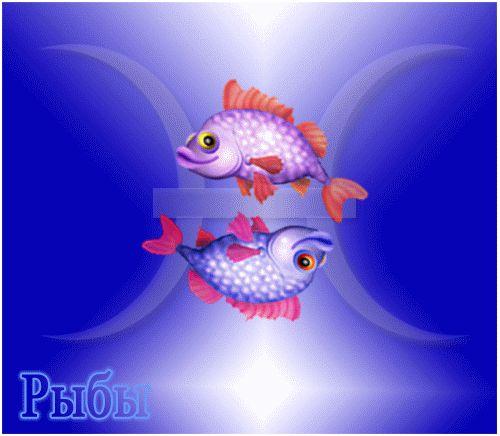 Гороскоп Рыбы 11 Октября 2017