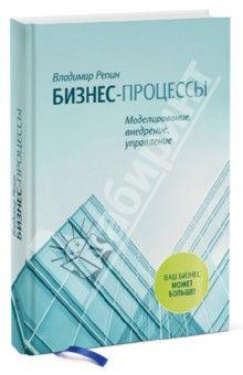 Владимир Репин - Бизнес-процессы. Моделирование, внедрение, управление Бизнес управление