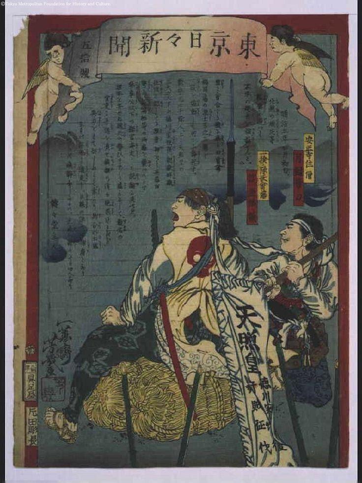 Artist: Ochiai Yoshiiku  Title:Tokyo Nichinichi Shimbun Newspaper, No. 50