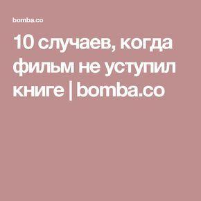 10 случаев, когда фильм не уступил книге | bomba.co