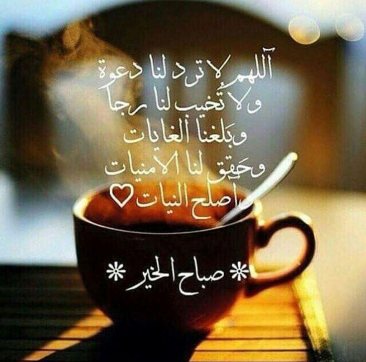 صباح الخيير