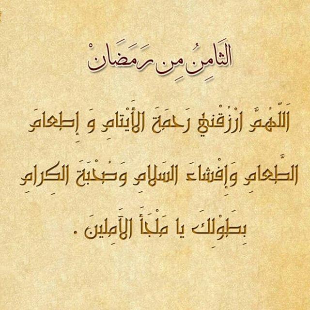 دعاء ثامن من رمضان Ramadan Arabic Calligraphy Insta