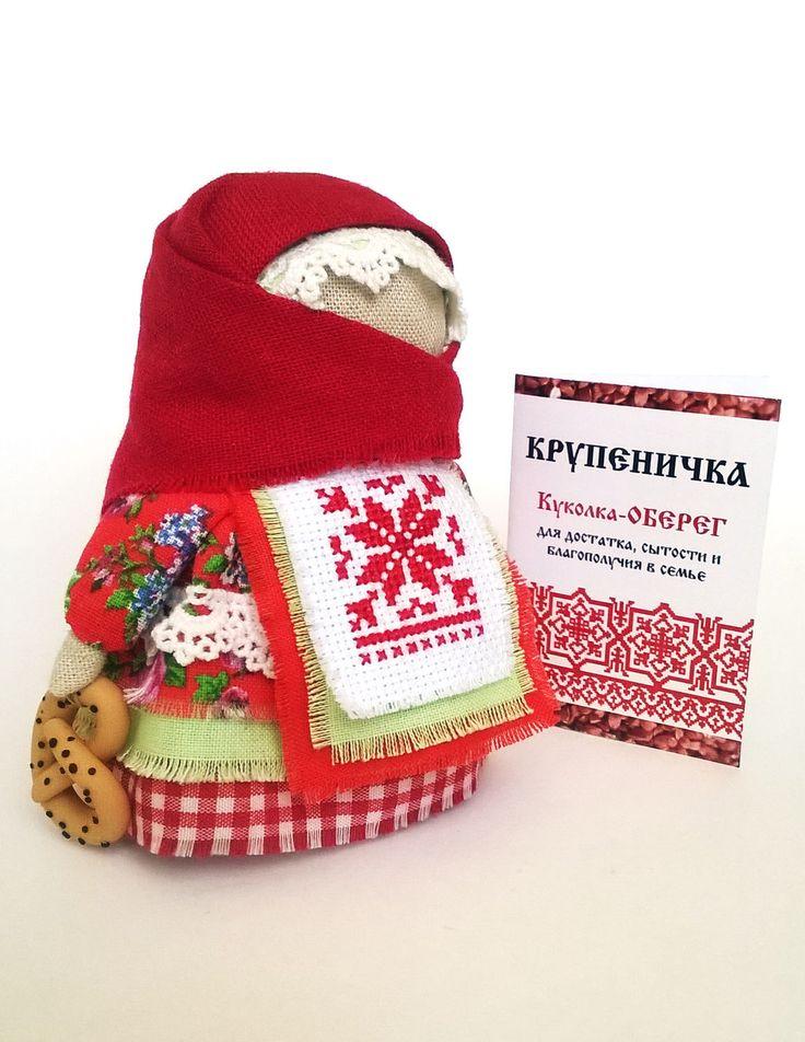 Купить Кукла-оберег Крупеничка - народная кукла, оберег, оберег для семьи, обереги в подарок, крупеничка