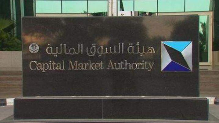 هيئة السوق المالية السعودية توافق على زيادة رأس مال ميدغلف عبر طرح أسهم أولوية بـ 400 مليون وافقت هيئة السو Capital Market Marketing Chalkboard Quote Art