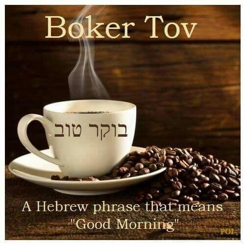 ход картинки доброе утро на иврите спицами