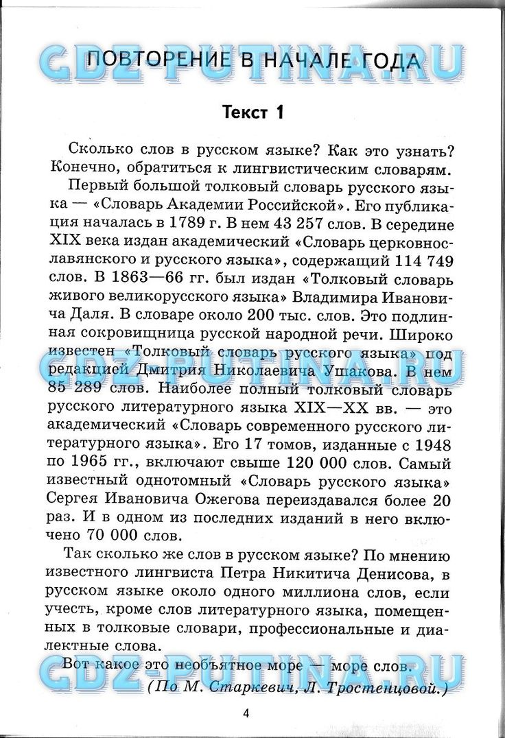 Гдз без скачивания по русскому языку 10-11 класс р.б сабаткоев м.в панов л.з.шакирова
