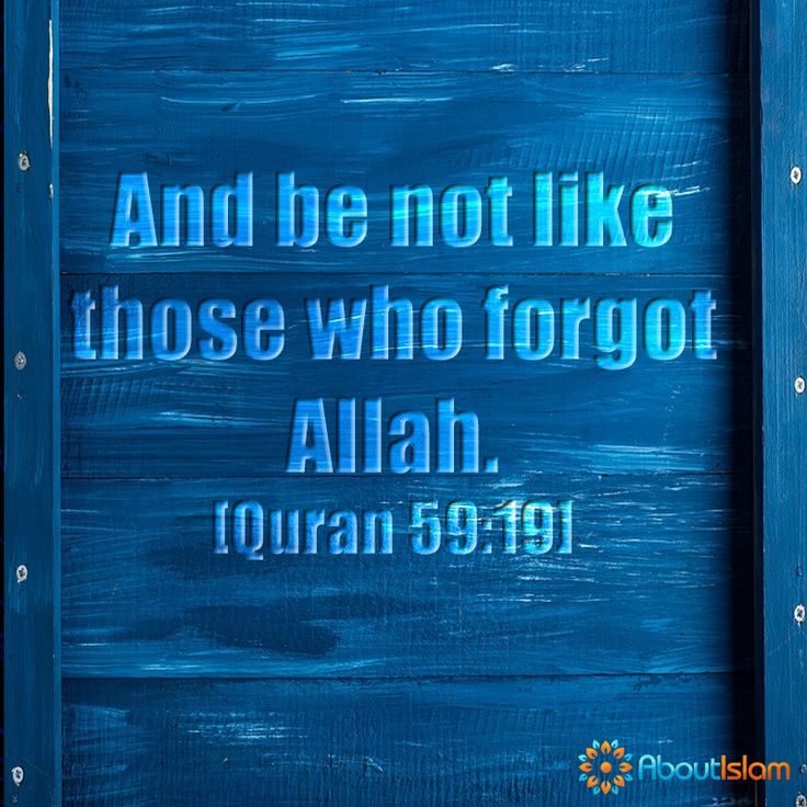 And be not like those who forgot Allah, so He made them forget themselves.  Those are the defiantly disobedient. [59:19]