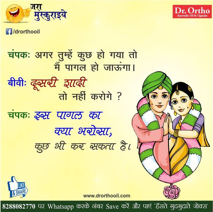 Funny Hindi Pics - Joke of the Day