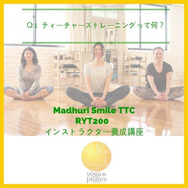 Madhuri Smile TTC FAQ  Q: ティーチャーズトレーニングって何  A:一度や二度聞いた事あるかもしれないネットでヨガの事を調べるとティーチャーズトレーニングの情報がいっぱい要するにヨガインストラクター養成講座ですTTC(Teacher's Training Course)と言われる事もあります  よく聞くのが200時間の講座なぜみんな200時間の講座なのでしょう  アメリカにヨガアライアンス(YA)というNPOがありまり養成講座の統一制に力を入れてます 世の中に未熟なインストラクターがクラスを教えて生徒にケガをさせないように正しいヨガの知識を多くの人とシェア出来るように  YAが指定している必要な勉強時間があります 哲学 ポーズや教え方について 解剖学  ここがベースになってて学校により重視したいポイントに多くの時間を当ててます  ヨガを教える上では知っておきたい事がいっぱい詰まった濃厚な200時間もっと深くヨガを知りないならオススメの講座  是非一緒に学び成長して行きましょう 費用やスケジュールは近々お知らせいたします…
