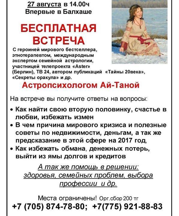 #БАЛХАШ - http://ift.tt/1HQJd81