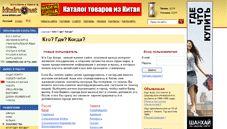 Русскоязычные ресурсы о Китае_Площадка для обмена информацией--ГЛАВНАЯ СТРАНИЦА--People's Daily Online