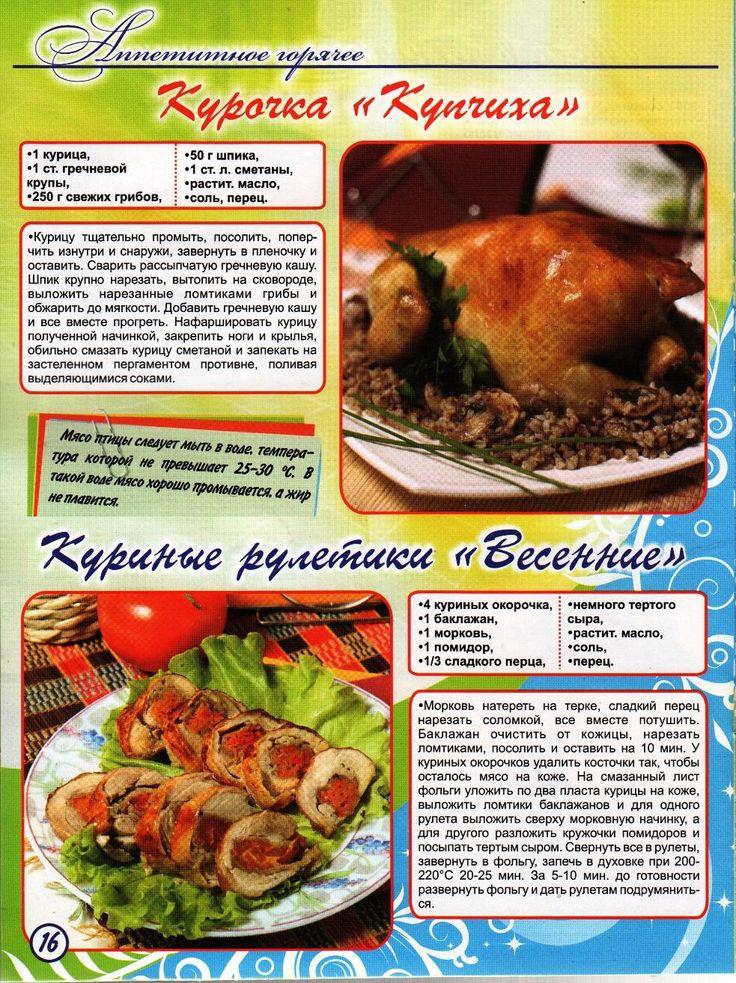 Zolotoy sbornik retseptov spetsvypusk 3 2014 ko