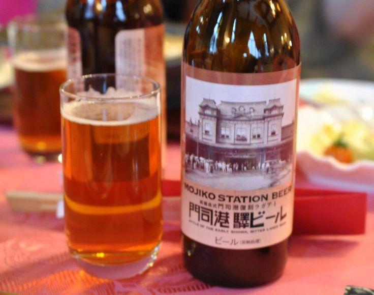 門司港 驛ビール