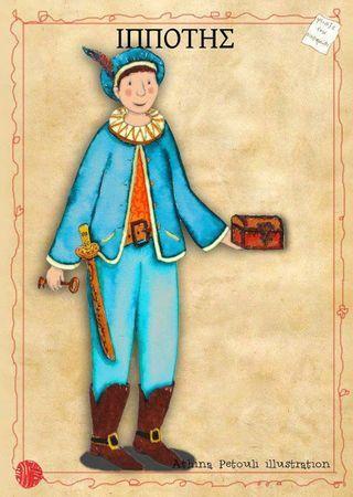 «Φτιάξε ένα παραμύθι»: καρτέλα όγδοη (ιππότης)