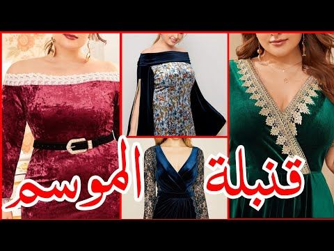 جديد قنادر قطيفة قنادر عراسي 2020 للخياطة موديلات قنادر شتاء و خريف 2021 خياطة و تفصيل فساتين البيت Youtube Fashion Hijab Fashion Dresses
