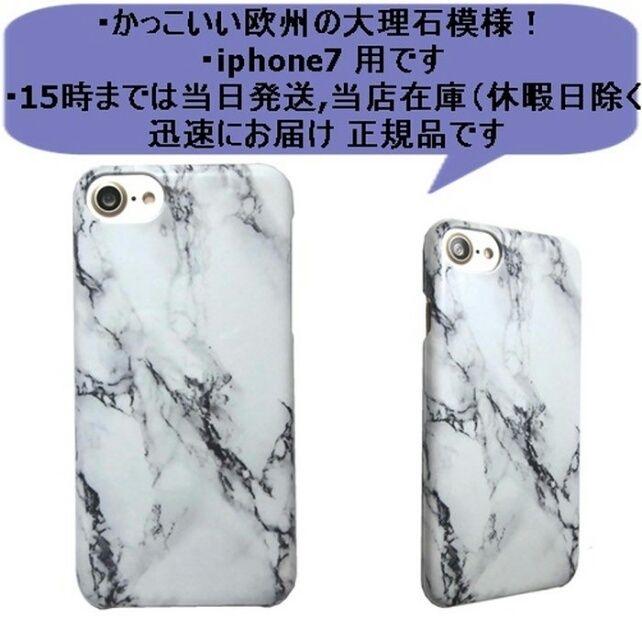 『欧州の大理石模様 iphone 7 …』
