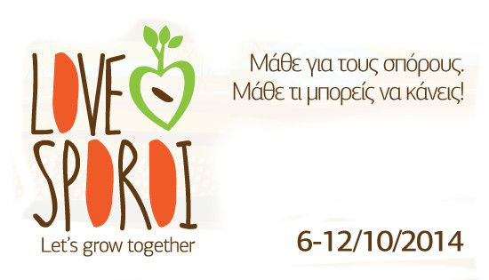 Ευρωπαϊκό Φεστιβάλ Σπόρων Love Sporoi στην Οργάνωση Γη