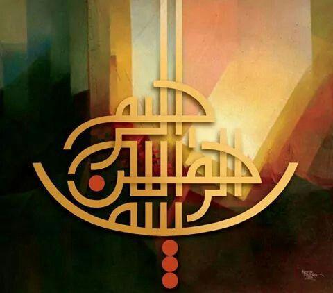 """بسم الله الرحمن الرحيم """"I begin with the name of ALLAH, the most beneficent, the most merciful""""."""