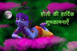 Happy Holi Messages 2013 | Holi Festival MSG | Hindi English Message !