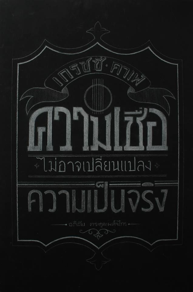 Best thai letters and ornamentation images on