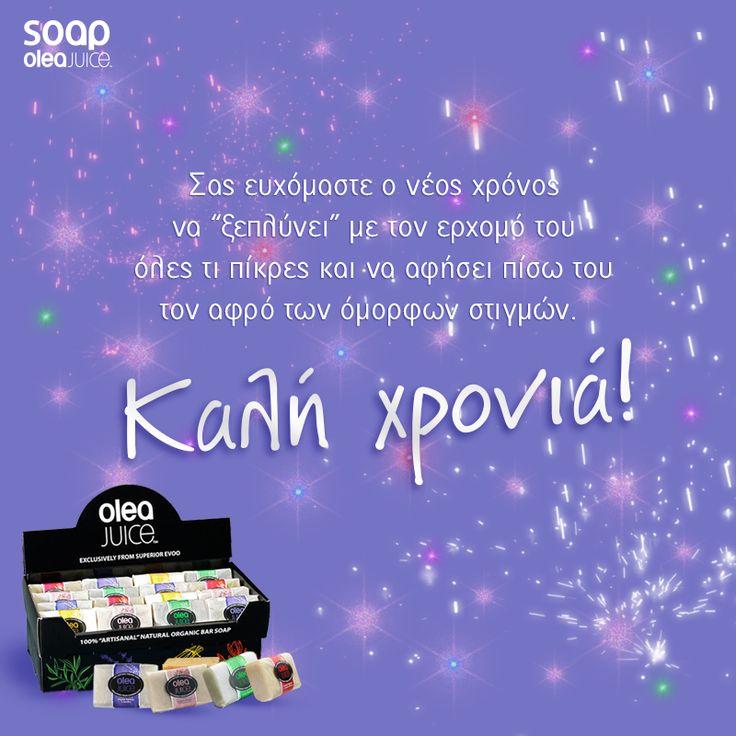 καλή χρονιά να έχουμε!!! http://www.oleasoap.gr/shop/