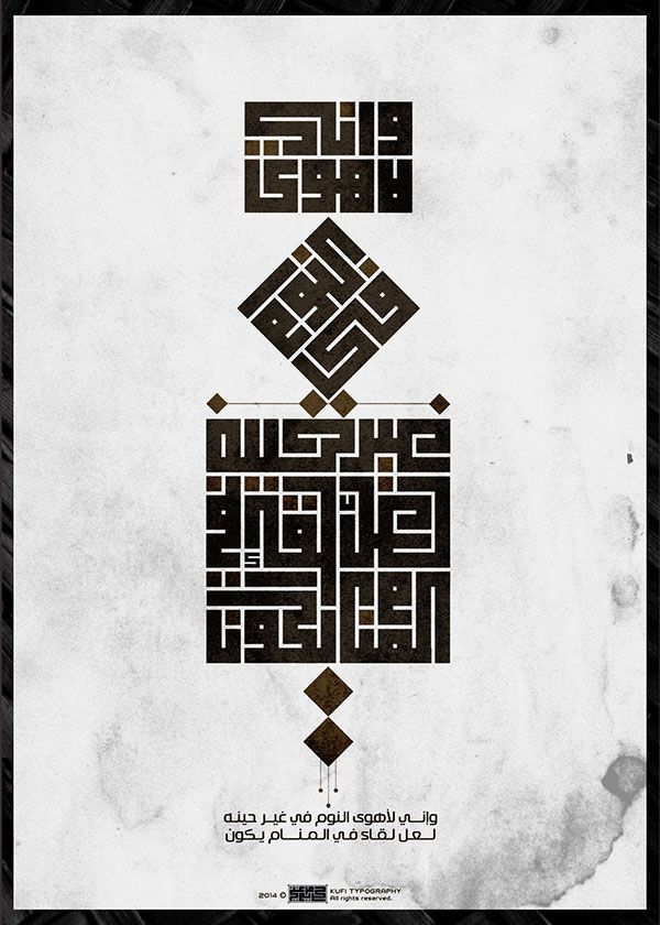 130 Best Images About Square Kufi On Pinterest Behance