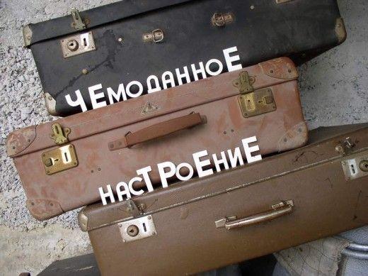 Очередной обострение «чемоданного» настроения? :-) http://прогноз-валют.рф/846196-2/  Смотрю на смарт-лабе тема актуальная — куда податься трейдеру. Одни хотят в Европу, другие на Багамы.  А вот я считаю, что нет лучше места, чем Россия. Нет, я не призываю сидеть дома и никуда не высовываться. Нам не нужна самоизоляция. Но страны в плане ПМЖ лучше России нет.  Имхо, стремление к Багамам, Мальдивам и прочим Карибам — это тоска среднерусского человека по теплу.  Эта жара, солнце, море и песок…