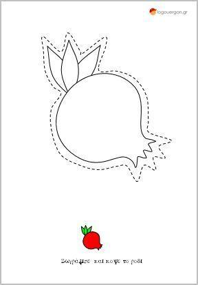 """Μαθαίνω να κόβω το ρόδι-Τα παιδί μαθαίνει να χρησιμοποιεί το ψαλίδι με αυτή την ευχάριστη και διασκεδαστική """"άσκηση"""". Για αρχή ζωγραφίζει το ρόδι με χρώμα πράσινο-κόκκινο και έπειτα με τη βοήθεια ενός ενήλικα ή μόνο του κόβει κατά μήκος στο περίγραμμα του φρούτου , βοηθώντας έτσι στην ενδυνάμωση και συνδυασμό των μυών των δαχτύλων που εμπλέκονται στη διαδικασία της γραφής."""