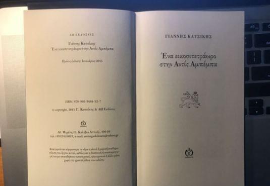 Με αφορμή κάποια στιγμιαία ρινίσματα μιας μεγάλης χώρας Του Γεωργίου Νικ. Σχορετσανίτη #book #review #diavazo #vivlio  http://fractalart.gr/addis-ababa/
