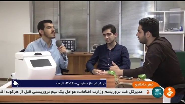 awesome Iran made Polymerase chain reaction (PCR) DNA synthesis, Sharif university of technology