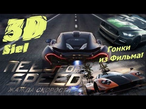3DVIDEO MIX : Need for Speed 3D Вылеты больше видео здесь!!!!  ПОДПИСЫВАЕМСЯ!!!http://www.youtube.com/channel/UCwhbCq4x87vXxwt0BanS-tw