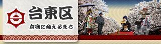 江戸下町伝統工芸館 週末の実演(5月) 台東区ホームページ