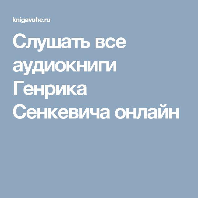 Слушать все аудиокниги Генрика Сенкевича онлайн