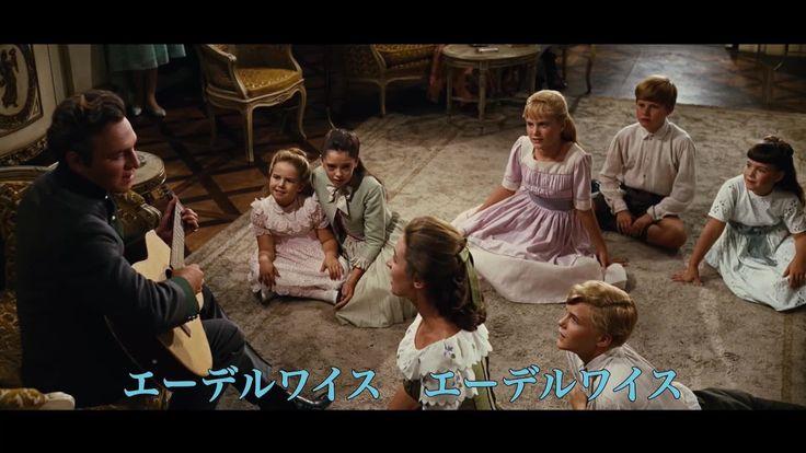 『サウンド・オブ・ミュージック』製作50周年記念吹替版 「エーデルワイス」/石丸幹二・日笠陽子<日本語歌詞付き>