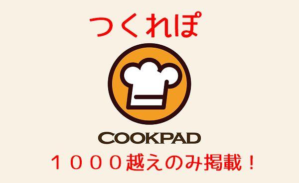 今回はクックパッドヘビーユーザーの私が、つくれぽ1000越えの外れなしの豚肉レシピを紹介していきます。 かさまし方法、調味料の代用、翌日のアレンジ方法なども一緒に紹介していきますので、ぜひ活用してください! ※つくれぽの数は2017/06/30現在のものです。