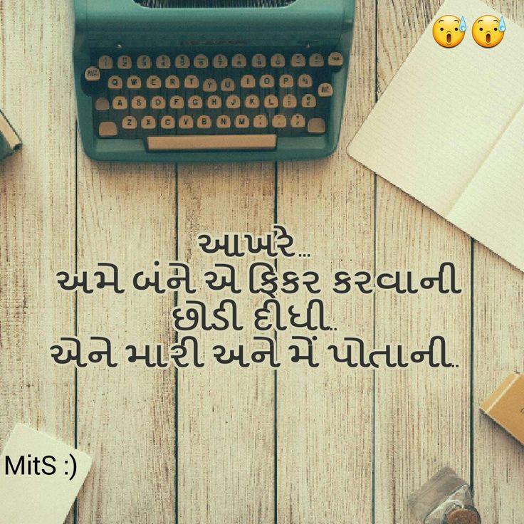 Pin by Vinod Rathod on Gujarati Quotes My philosophy