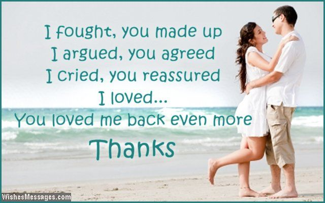 Thank you message to husband from wife