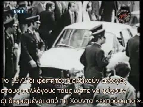 Νοέμβρης 1973 - Χρονικό