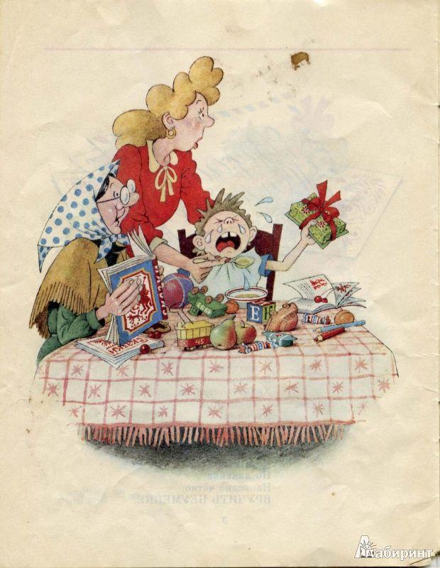 Иллюстрация 35 из 44 для Неумейка - Яков Аким | Лабиринт - книги. Источник: Илинский  Виктор