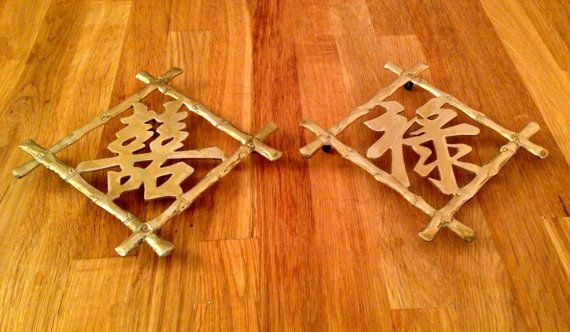 Vintage Pair of Brass Asian Trivets! Free Shipping! on Etsy, $24.00