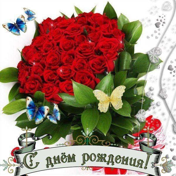 открытка с днем рождения резеда левого