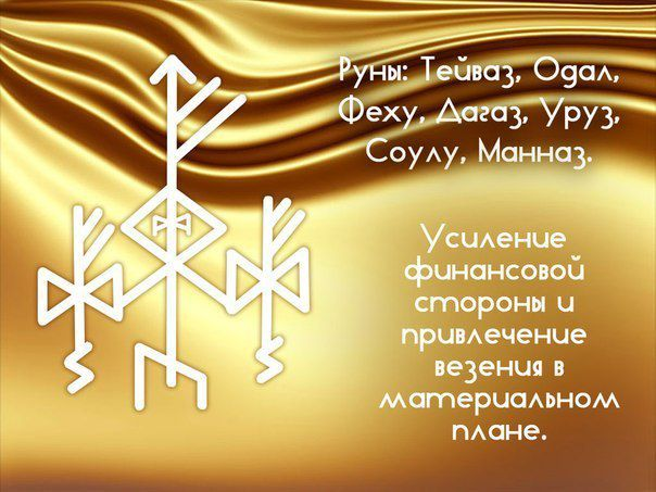 мощный рунический талисман на привлечение денег: 15 тыс изображений найдено в Яндекс.Картинках