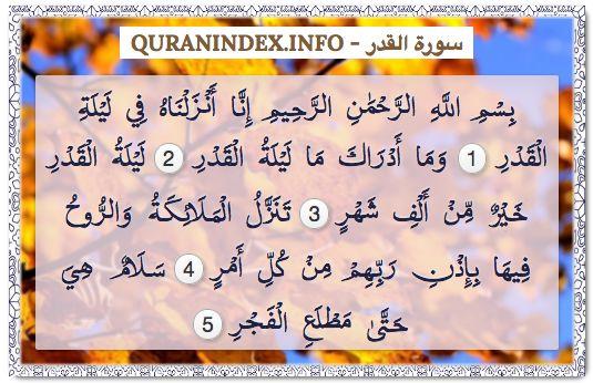 Browse, Read, Listen, Download and Share Surah Al-Qadr [97] @ http://Quranindex.info/surah/al-qadr #Quran #Islam