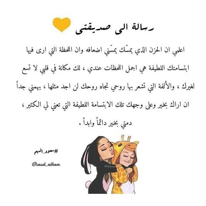 رسالة الى صديقتي Reminder Quotes Calligraphy Quotes Love Quotes For Book Lovers