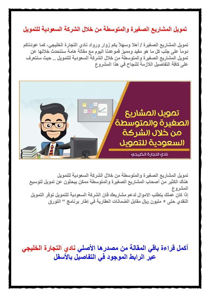 تمويل المشاريع الصغيرة والمتوسطة من خلال الشركة السعودية للتمويل Microsoft Word Document Words Microsoft