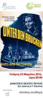 Κινηματογραφική Λέσχη Πεύκης: 23-3-2016: «Κάτω από τη γέφυρα» (Unter den Brücken...